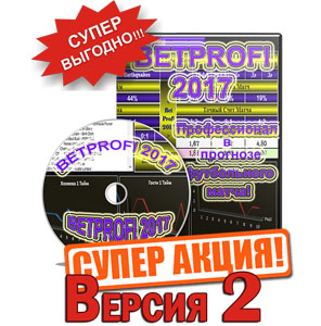 BETPROFI-2017